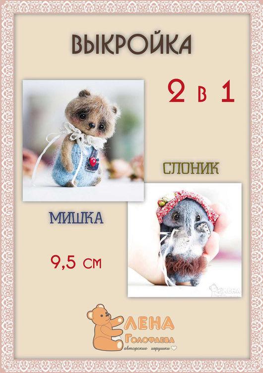 Куклы и игрушки ручной работы. Ярмарка Мастеров - ручная работа. Купить Выкройка 2в1!!! Мишка и слоник 9,5 см PDF. Handmade.