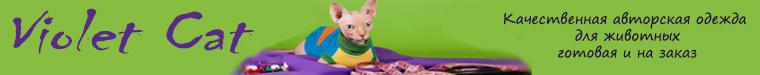 Violet Cat Светлана Глот