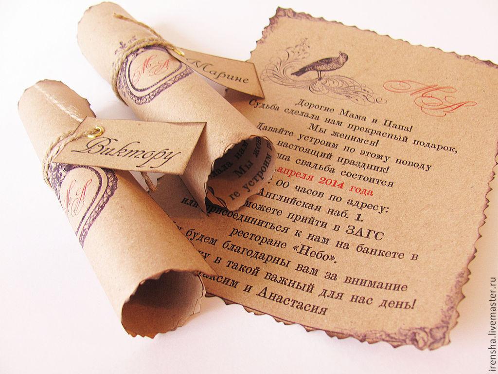 Приглашение на свадьбу в виде свитка шаблоны, дню