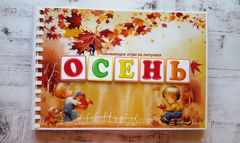 """""""Осень"""", Игрушки, Хабаровск, Фото №1"""