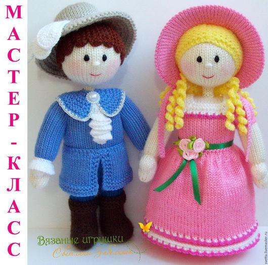 """Обучающие материалы ручной работы. Ярмарка Мастеров - ручная работа. Купить """"Мадемуазель и ее кавалер"""" мастер-класс по вязаным куклам. Handmade."""