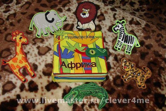 Оригинальная авторская тканевая книжка-игрушка с моими загадками о животных Африки (в стихах) для развития внимания, мышления, памяти, речи и мелкой моторики рук ребёнка!