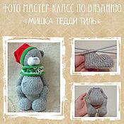Материалы для творчества handmade. Livemaster - original item MK bear til (18 cm). Handmade.