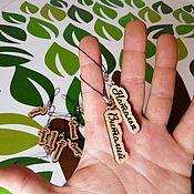 Брелок ручной работы. Ярмарка Мастеров - ручная работа Именной Брелок из дерева.. Handmade.