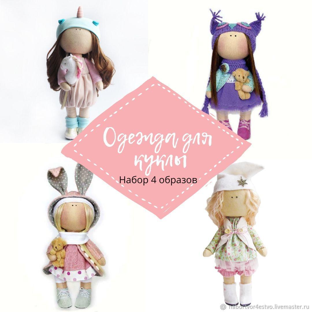 Одежда для текстильной куклы, 4 стильных образа - единорожка, гномик, Мастер-классы, Ижевск,  Фото №1