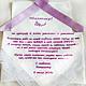 Персональные подарки ручной работы. Ярмарка Мастеров - ручная работа. Купить Носовой платочек благодарность Маме Текст и Монограмма. Handmade.