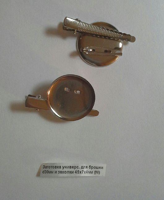 Для украшений ручной работы. Ярмарка Мастеров - ручная работа. Купить Заготовка для броши 24 мм и 30 мм и заколки. Handmade.