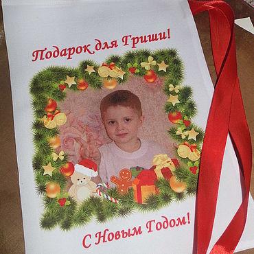 Мешочек для подарка с вашим поздравлением.