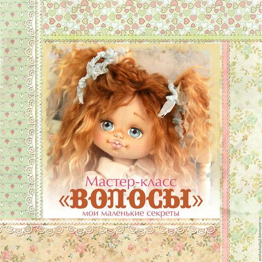 """Куклы и игрушки ручной работы. Ярмарка Мастеров - ручная работа. Купить Мастер - класс """"Волосы для куклы"""". Handmade. Волосы"""