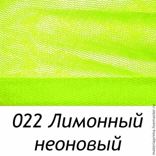 Фатин лимонный неоновый  Ширина три метра  Доставка