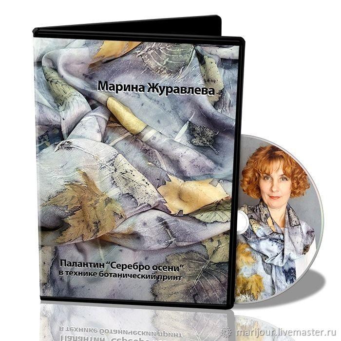 Видеокурс Палантин « Серебро осени». Крашение, Палантины, Москва,  Фото №1