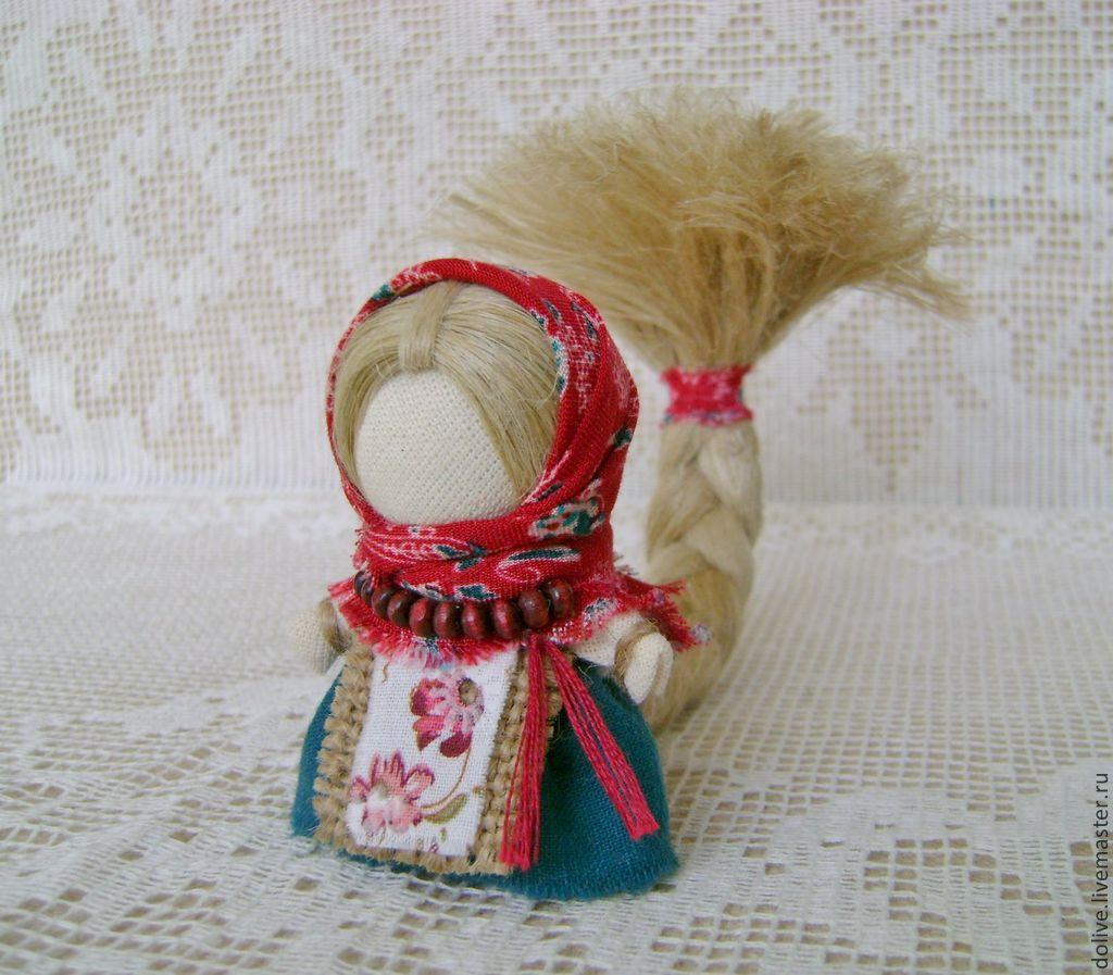 Обереги своими руками куклы.счастье