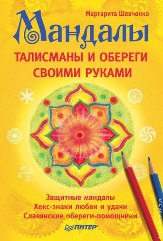Книга мандалы талисманы и обереги своими руками