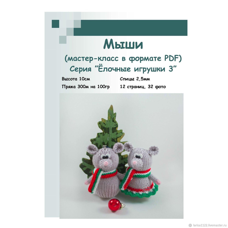 МК Мыши, Схемы для вязания, Миасс,  Фото №1
