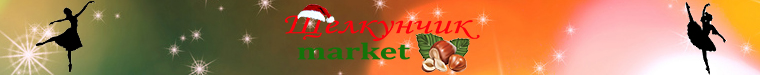 Щелкунчик маркет (Schelkunchik)