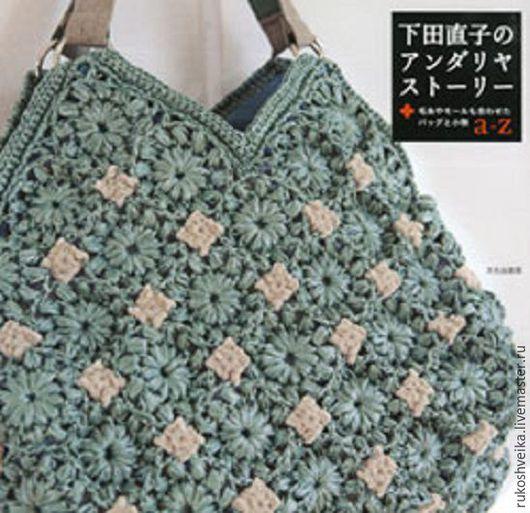 Обучающие материалы ручной работы. Ярмарка Мастеров - ручная работа. Купить Японская мини- книга по вязанию сумок крючком. Handmade.