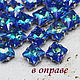 Order Rhinestones in dapples 8 mm square rainbow sapphire. agraf. Livemaster. . Crystals Фото №3