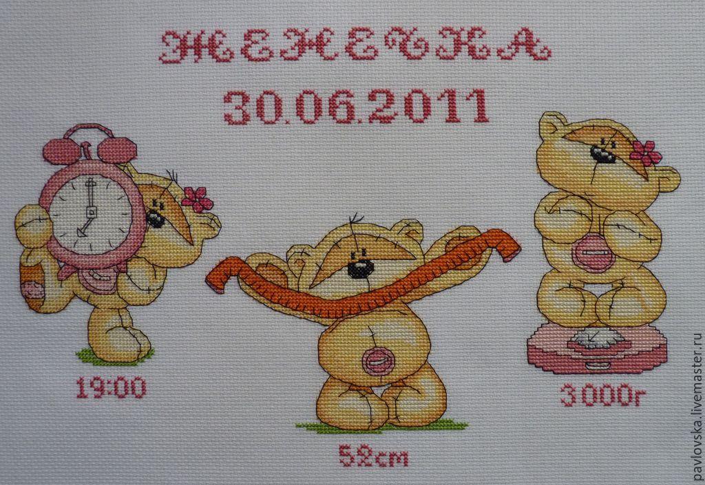 Вышивка с мишкой для метрики 152