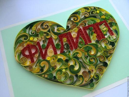 Персональные подарки ручной работы. Ярмарка Мастеров - ручная работа. Купить Открытка-картина Сердце. Handmade. Комбинированный, Квиллинг