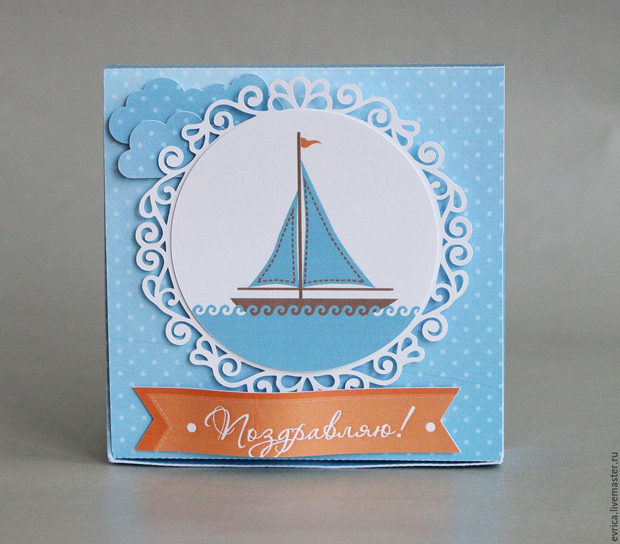 Куплю открытки кораблик, картинкой