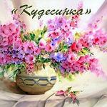 """Светлана Карсалова (""""Кудесинка"""") - Ярмарка Мастеров - ручная работа, handmade"""