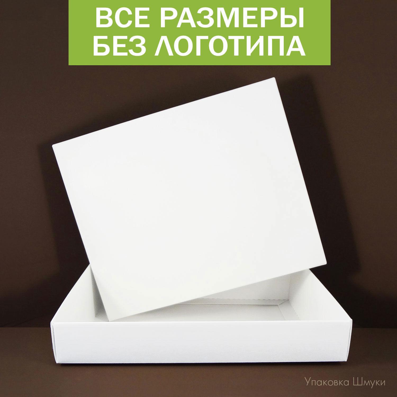 Все размеры без логотипа здесь, коробки и пакеты, Коробки, Москва,  Фото №1