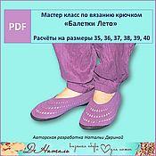 handmade. Livemaster - original item Master class: summer ballet flats, crochet, women`s shoes. Handmade.