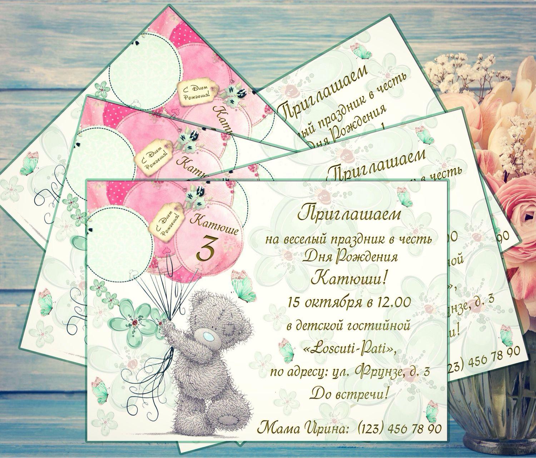 Приглашения на день рождения открытками 198
