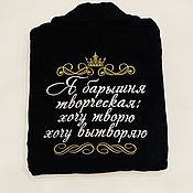 Одежда handmade. Livemaster - original item Bathrobes: Women`s Terry dressing gown with individual embroidery. Handmade.