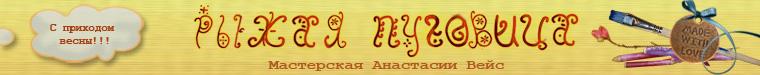 Рыжая Пуговица (Анастасия)