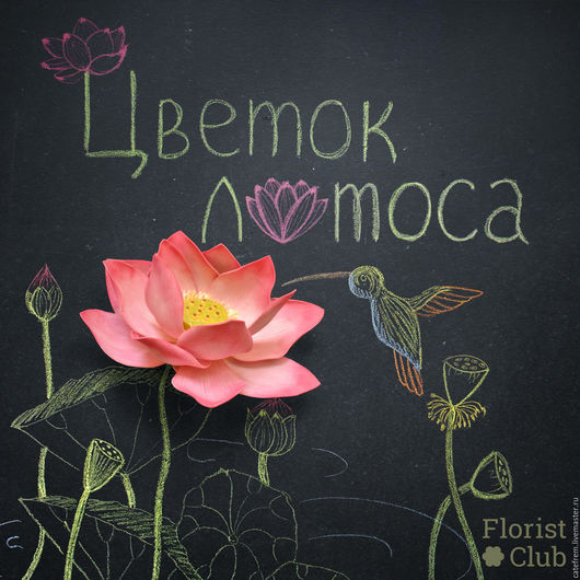 Обучающие материалы ручной работы. Ярмарка Мастеров - ручная работа. Купить «Цветок лотоса» видео мастер-класс по фоамирану. Handmade.