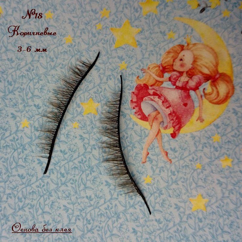 Реснички для кукол естественные (разные), Глаза и ресницы, Кострома,  Фото №1