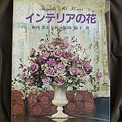 """Японская книга """"Интерьерные цветы"""""""