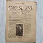 Винтаж handmade. Livemaster - original item Magazine Ladies ` world, № 1 1916, without application. Handmade.