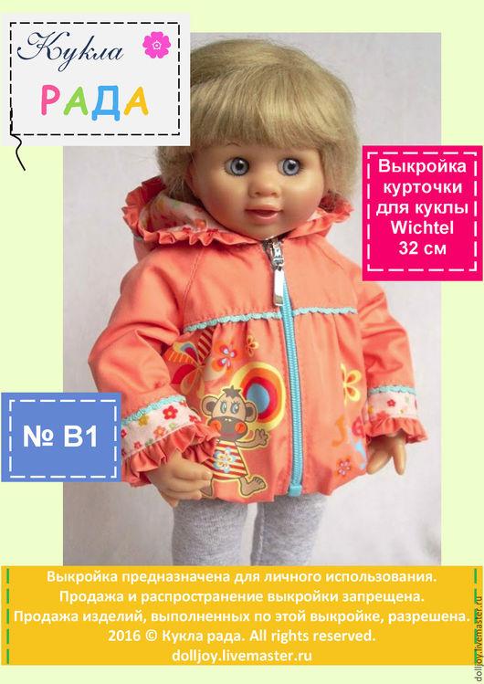 Куклы и игрушки ручной работы. Ярмарка Мастеров - ручная работа. Купить Выкройка и МК курточки для куклы  Wichtel 32 см. Handmade.