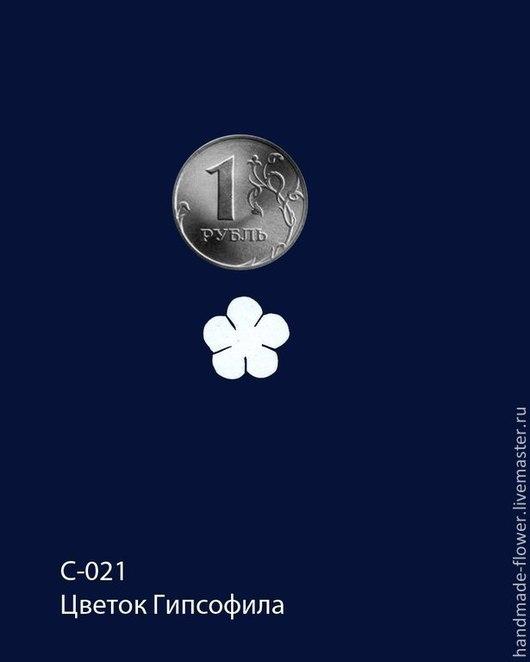 Цветок Гипсофила С-021 Материал – тонкий шелк. В упаковке 50 шт. Размер 1,5*1,5 см.