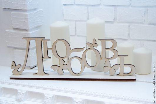 """Интерьерные слова ручной работы. Ярмарка Мастеров - ручная работа. Купить Слово из фанеры """"Любовь"""" на подставке. Handmade. Слово из дерева"""