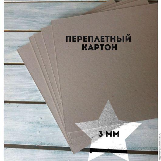 Открытки и скрапбукинг ручной работы. Ярмарка Мастеров - ручная работа. Купить Переплетный картон 3 мм  для скрапбукинга. Handmade. Картон