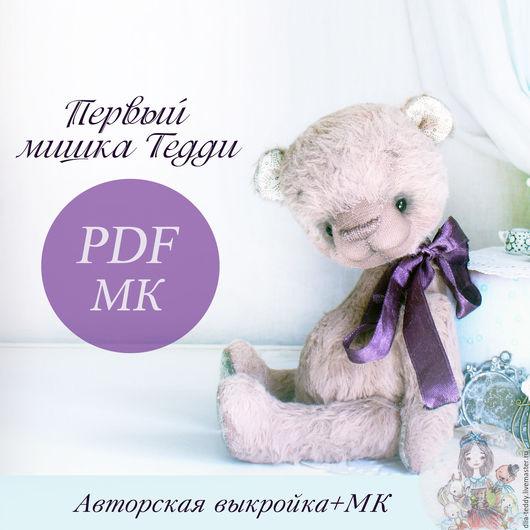 ПДФ мастер класс `Первый мишка Тедди`