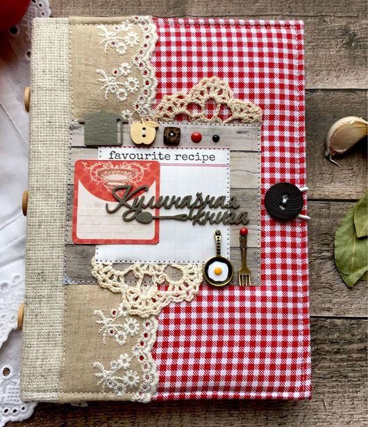 """Кулинарные книги ручной работы. Ярмарка Мастеров - ручная работа. Купить Кулинарная книга """"Домашняя"""" .. Handmade. Подарок женщине, картон"""