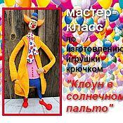 Материалы для творчества ручной работы. Ярмарка Мастеров - ручная работа Клоун в солнечном пальто. Handmade.