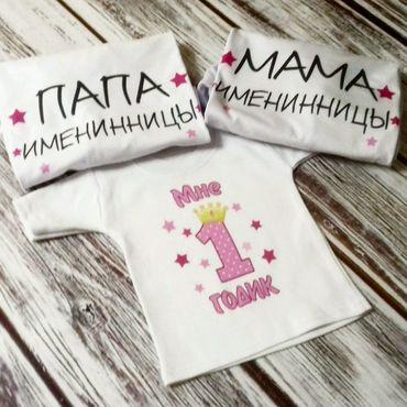 """Одежда ручной работы. Ярмарка Мастеров - ручная работа Копия работы: Семейный комплект футболок """"Мне 1 год"""". Handmade."""