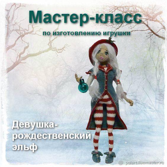 """МK  """"Девушка - рождественский эльф"""" (PDF), Схемы для вязания, Санкт-Петербург,  Фото №1"""