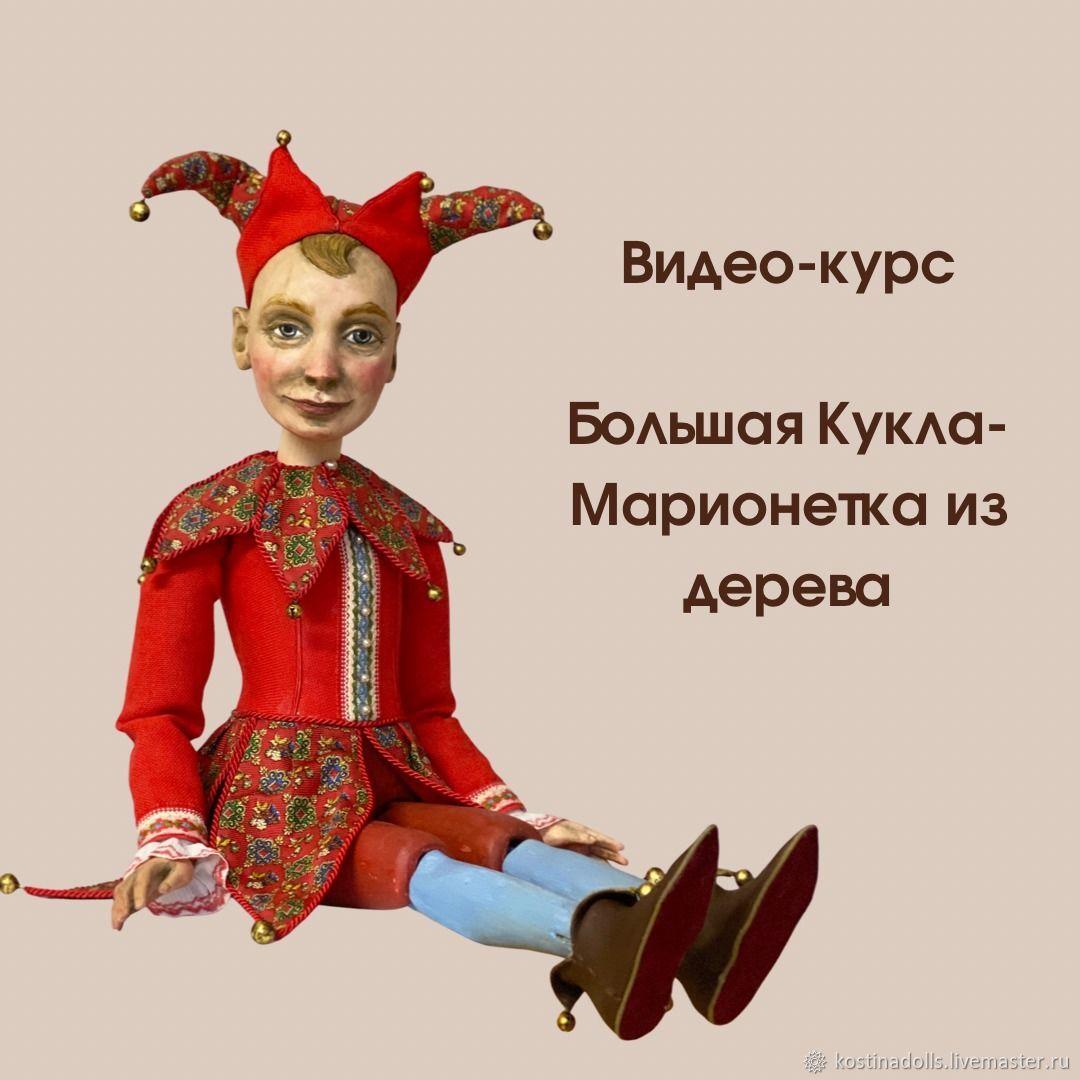 Видео-курс Большая Кукла-Марионетка из дерева, Курсы и мастер-классы, Москва,  Фото №1
