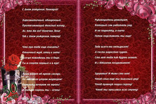 Шуточные подарки в стихах на юбилей женщине