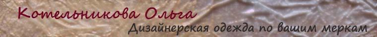 Котельникова Ольга