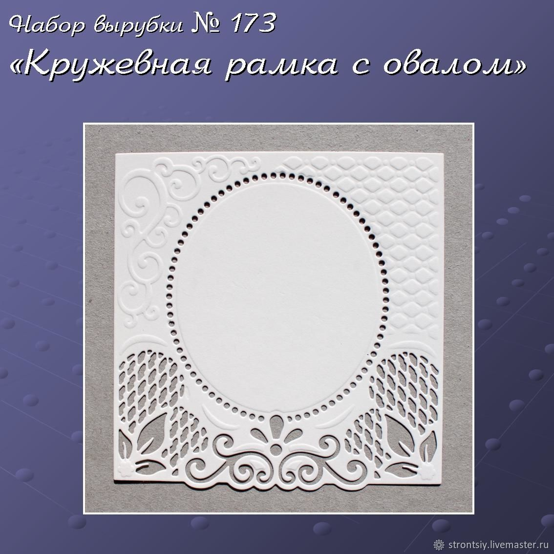 Set logging No. 173 `Lace frame with oval` embossed In a set of 1 element