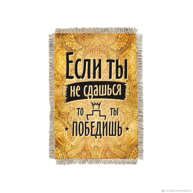 """""""Ты победишь"""", Магниты, Дзержинский,  Фото №1"""