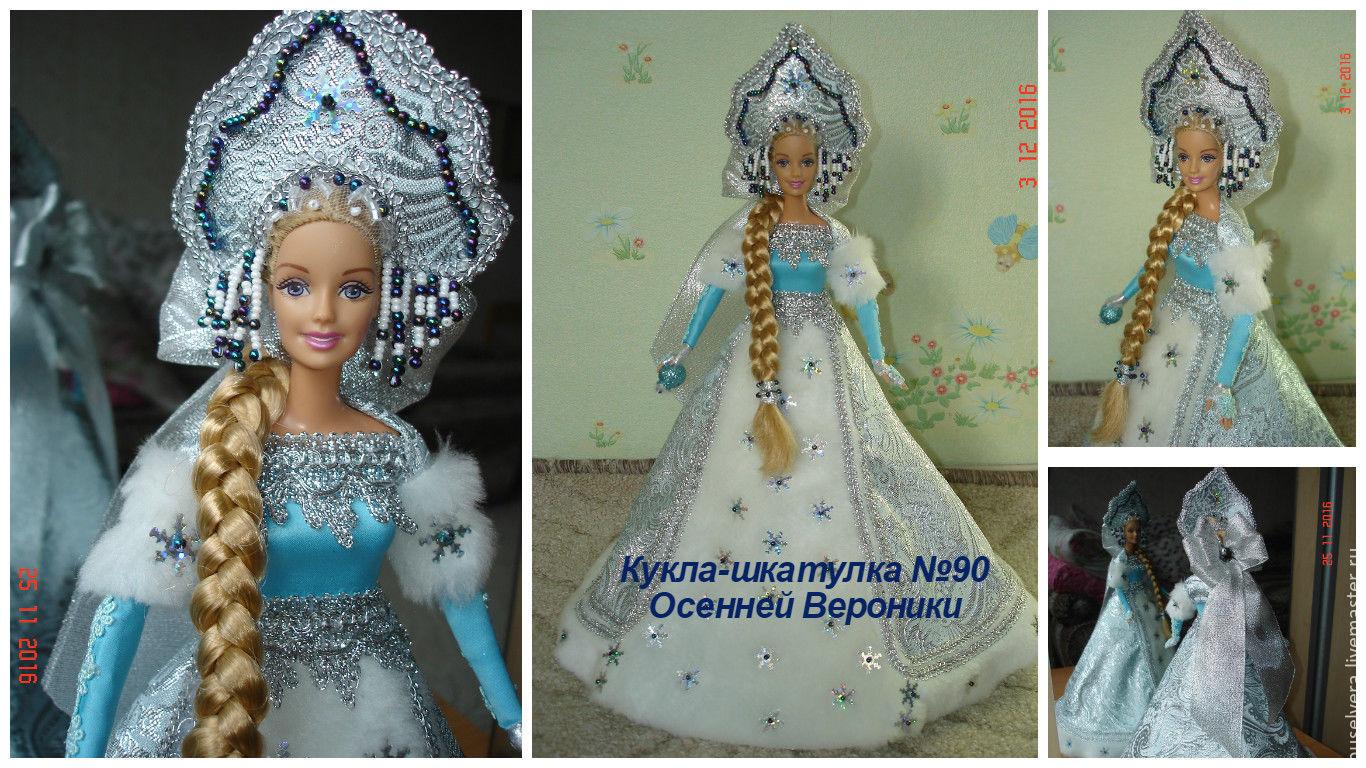 Кукла шкатулка снегурочка своими руками