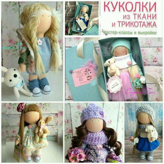 Купить Набор материалов, выкройки с мастер-классами для шитья куклы с зайкой - набор для творчества